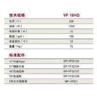 Viper威霸 VF18HD晶面机 加重型单擦机 石材翻新机晶面处理机