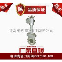 郑州电动陶瓷刀闸阀厂家,纳斯威电动陶瓷阀PZ973TC价格