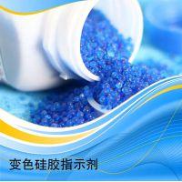 硅胶干燥剂厂家直销蓝色硅胶指示剂500g/瓶 变色硅胶2-4mm