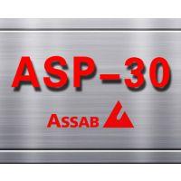 瑞典ASP30高速钢超深冷热处理工艺 东莞ASP30高速钢公司熟料热销