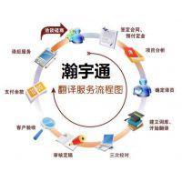 北京翻译公司 瀚宇通汽车/工业领域专业翻译