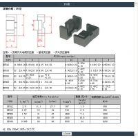 EFD2003高频变压器骨架 直插 卧式7+3
