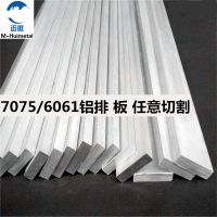 东莞迈徽金属供应6061/7075铝排 铝板材 cnc数控加工厚度2 4 6 8 10 1214mm