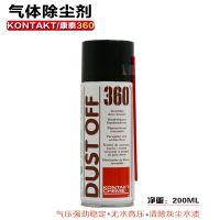 KONTAKT/康泰360 气体除尘剂 无水高压气罐