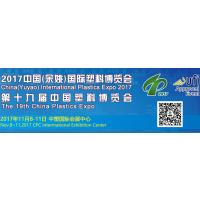 2017年第十九届中国塑料博览会