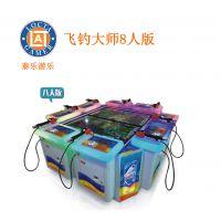 供应中山泰乐游乐制造 中小型室内外游乐设备 钓鱼机 飞钓大师8人版(LTA-R002)
