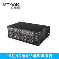 迈拓维矩AV矩阵切换器16x16监控BNC音视频会议主机服务器AV1616