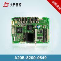 A20B-8200-0849全新原装发那科主板现货