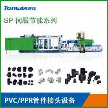 通佳塑料管件生产设备,PPR管件生产机器