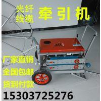 新疆长云光缆牵引机 电缆拉线机布线机玻璃钢通管器 管线施工辅助机厂家
