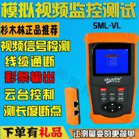 杉木林工程宝视频监控测试仪网络SML-VL长度断点测线仪 云台控制