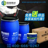 地下室双组份速凝橡胶防水涂料 喷涂速凝橡胶沥青防水涂料