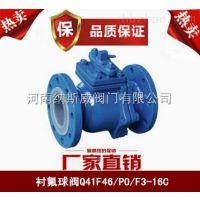 郑州Q41F46衬氟球阀厂家,纳斯威涡轮衬氟球阀价格