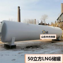 沧州市20立方lng储罐厂家,菏锅10立方液化天然气储罐