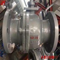 DN65 Q41H-16C 铸钢浮动式球阀 DN125 永嘉巨远阀门厂