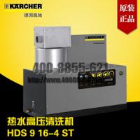 现货主力机型 德国Karcher固定式热水高压清洗机HDS9/16-4ST 热卖