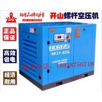 开山空压机 BK37-8G 37KW 螺杆式压缩机 可变频,低噪音,防爆,耐用 空压机厂家