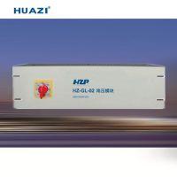 浙江华自 供应直流屏降压模块 HZ-GL03 电流屏模块 200V电源柜
