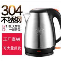 厂家直销鑫多福不锈钢电热水壶304食品级快速插电烧水壶家用1.8L