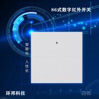 Huanbang/环邦86型展厅遥控 红外线 灯具展厅遥控驱动 灯具