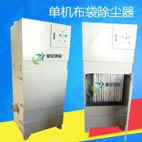 星空 pl单机布袋除尘器 移动式单机除尘设备 3kw小型除尘器