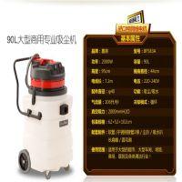 广东耐酸碱工业吸尘器嘉美BF583A大功率90L吸尘吸水机电子厂专用