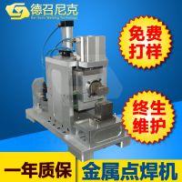 德召尼克,超声波焊接机,超声波熔接机,超音波焊接机,振动摩擦焊