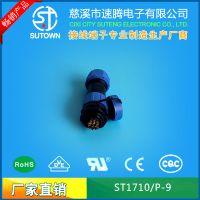 防水航空插头 连接器 圆形 插座 插针 ST1710/P-9芯