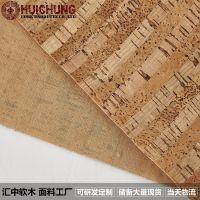 汇中厂家直销软木纸软木布软木革 库存充足价格优惠