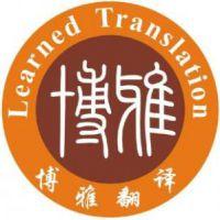 博雅翻译公司开通国外学历学位认证一站式快捷服务