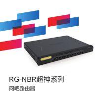 锐捷睿易RG-NBR1000G-C超神系列网吧专用流控路由器
