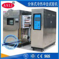 ASLI提篮式高低温冲击试验箱 IEC组合式冷热冲击测试设备怎么用