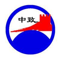 济南中致机械设备有限公司