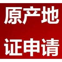 代理中国出口韩国自由贸易优惠原产地证FTA 签证
