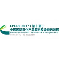 2017(第十届)中国国际日化产品原料及设备包装展览会