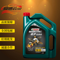 Castrol 磁护启停宝 5W-30 全合成机油润滑油 4L 汽车机油SN/GF