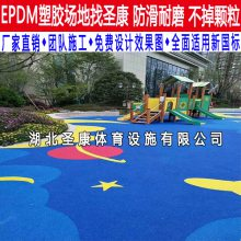 襄阳幼儿园彩色地面装饰 EPDM塑胶颗粒