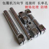工厂直销包覆机单双孔万向节22孔25孔 长单杆/连接杆/立杆木工机械配件可定制