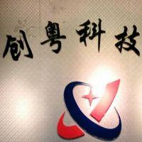 深圳市创粤科技有限公司