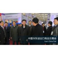 2018第28届中国华东进出口商品交易会