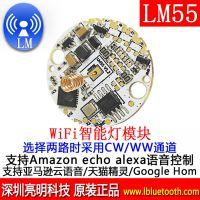 LM55模块 WiFi灯控模组支持冷暖白照明控制 WiFi智能灯模组