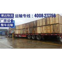 湖南博远工业厂房设备整车专业运输 跨省直达安全有保障