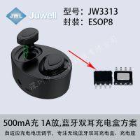 TWS-B1 蓝牙耳机充电盒充电方案台湾巨威JW3313充电控制管理电源模块方案