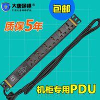 大唐保镖HP7603大唐 防雷 排插 6位 pdu插座 机柜pdu