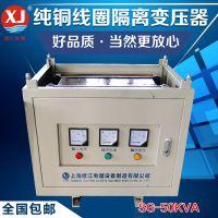 山东,山西,福建 修江全铜 隔离变压器SG-50KVA三相干式控制变压器