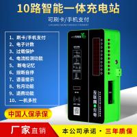 新款智能充电桩投币手机扫码便捷操作小区充电站10路电瓶车充电桩