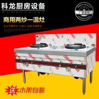 厂家直销1.8*1.5米醇基燃料两炒一单温炉灶生物醇油 甲醇燃料灶