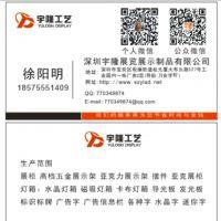 深圳市宇隆展览展示制品有限公司