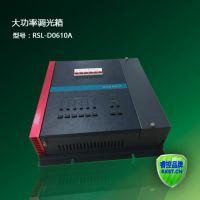 RKIEE睿控科技 厂家直销 智能照明控制系统 RSL-D0610A型6路10A智能照明调光箱