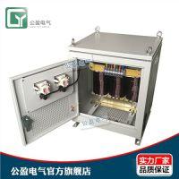 SG三相隔离变压器 三相干式变压器 三相控制变压器 公盈供